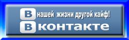 АНТИНАРКОТИЧЕСКИЙ БАНЕР ГРУППЫ 'В КОНТАКТЕ'